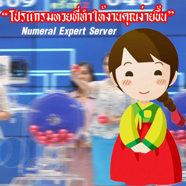 โปรแกรมหวย อันดับหนึ่งของไทย