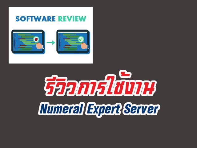 รีวิวการใช้งานโปรแกรม Numeral Expert Server