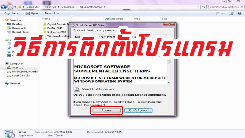 1.วิธีการติดตั้งโปรแกรม Numeral Expert Server