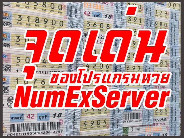 จุดเด่นโปรแกรม NumExServer