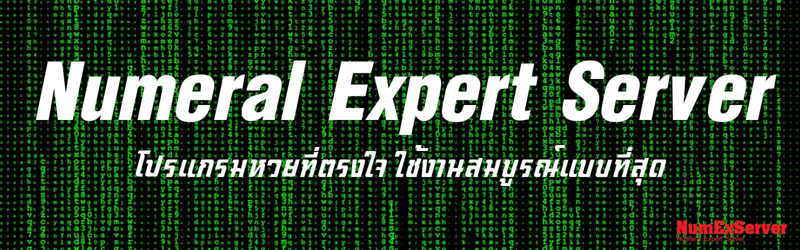 โปรแกรมที่นี่เป็นของแท้ พัฒนาด้วยโปรแกรมเมอร์ชั้นยอด Official Software
