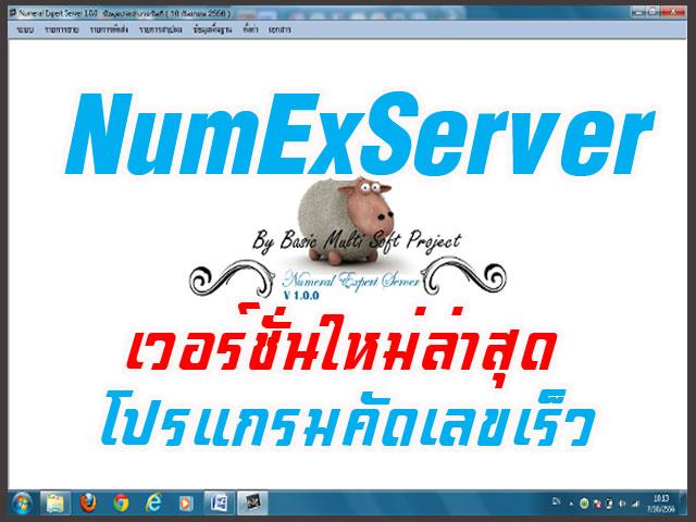 โปรแกรมคัดเลขเร็ว Numeral Expert Server เวอร์ชั่นใหม่ล่าสุด